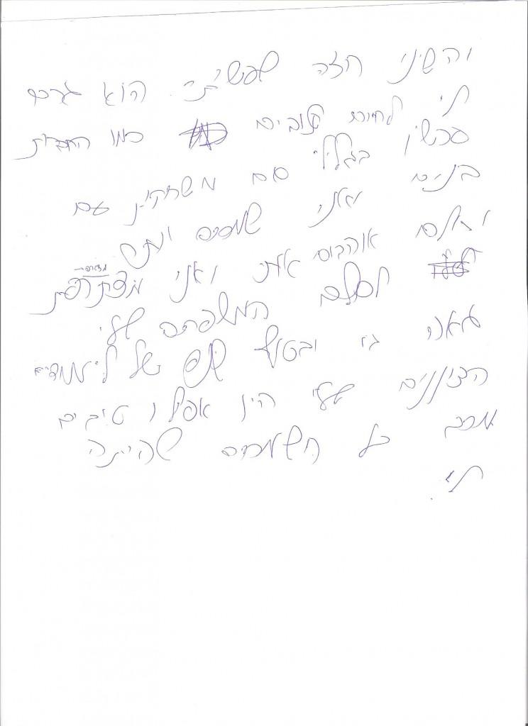 ליאן כותבת לליאן מהעבר המשך