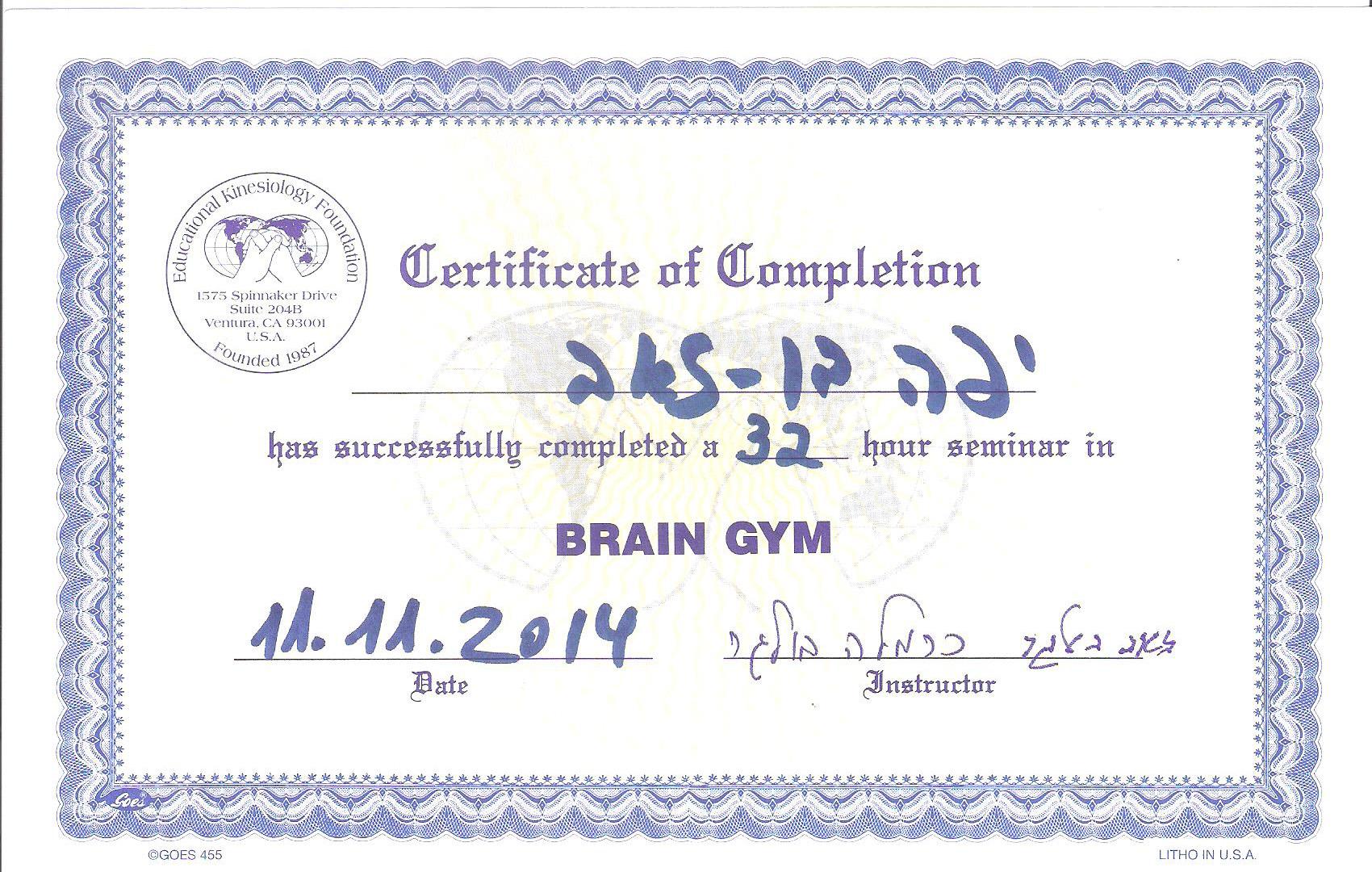 תעודה תרגילי מוח